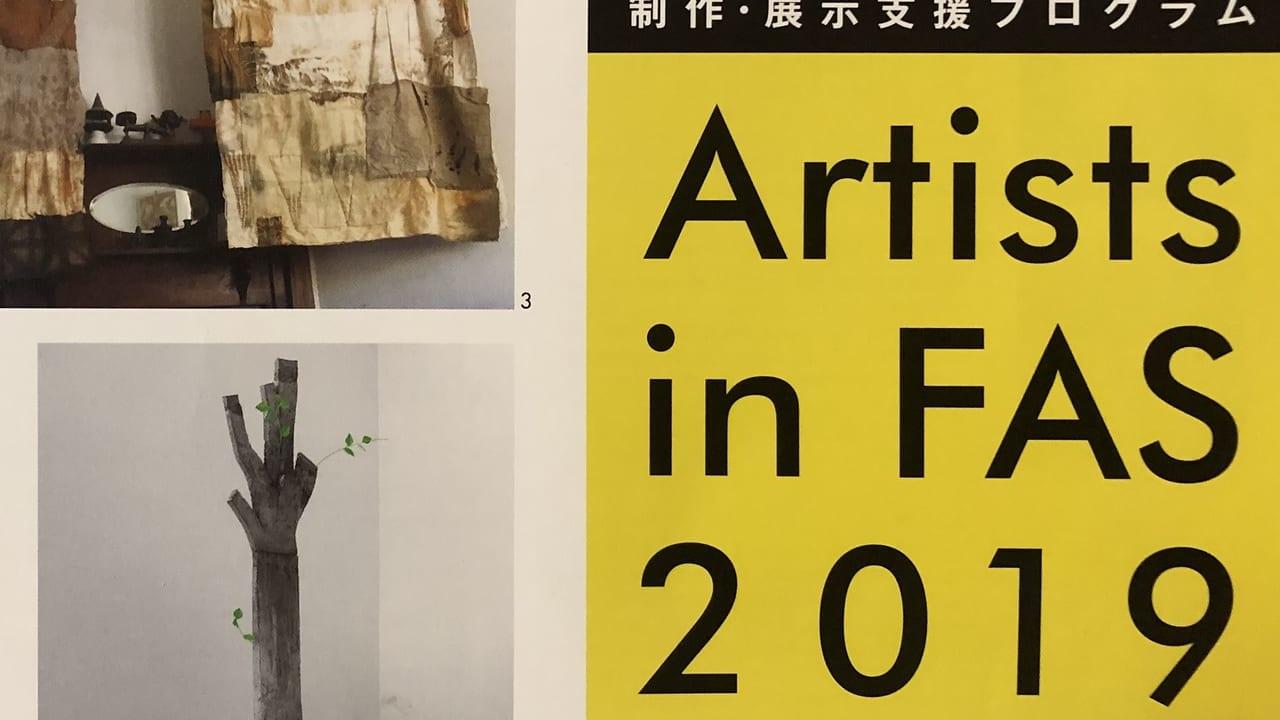 artistsinFAS2019のチラシ