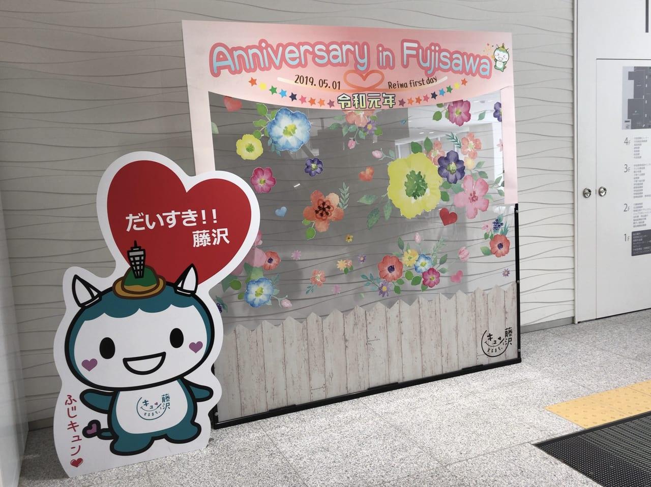 藤沢市役所内のふじキュンのフォトスポット