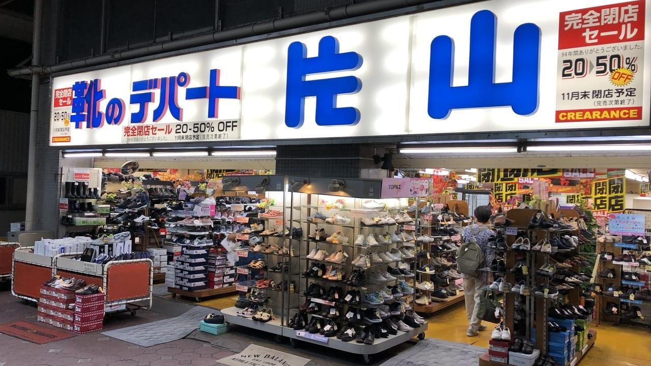 靴のデパート片山の店舗写真