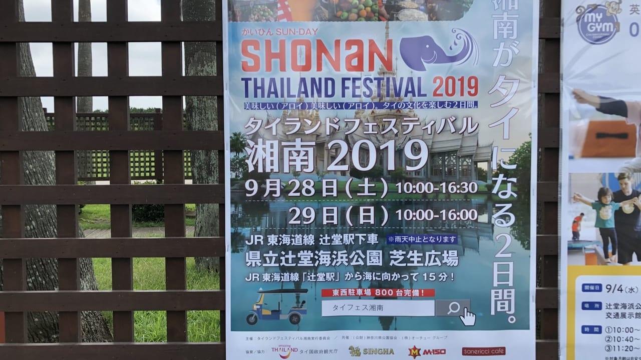 タイランドフェスティバル2019のポスター