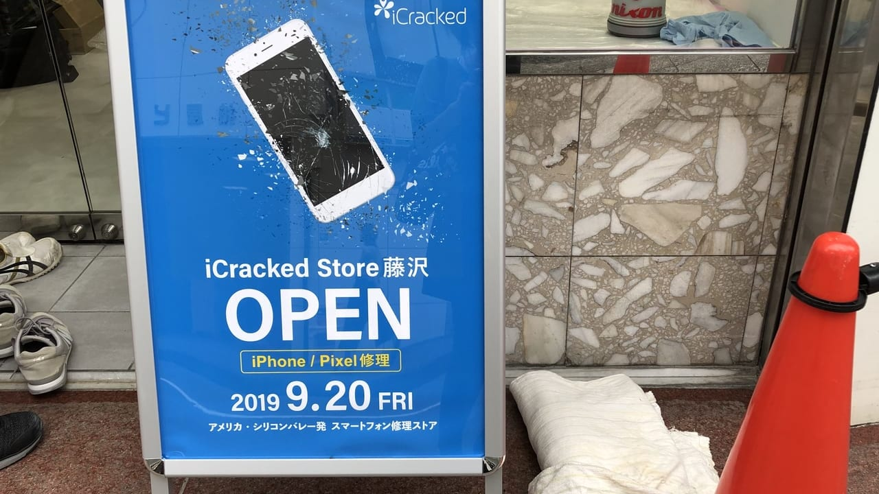 アイクラックトストア藤沢店の看板