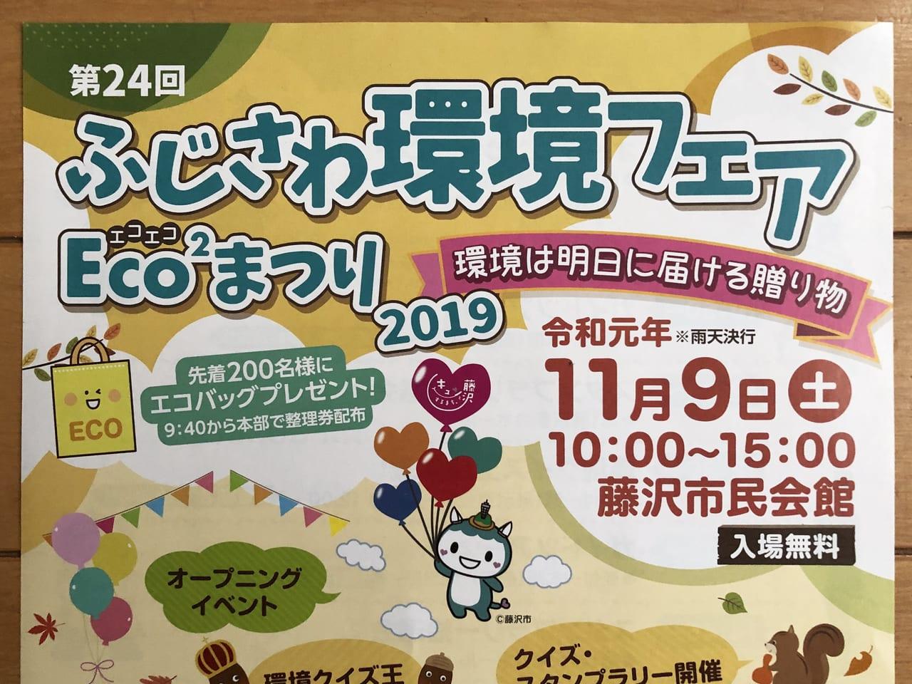 ふじさわ環境フェア2019のチラシ