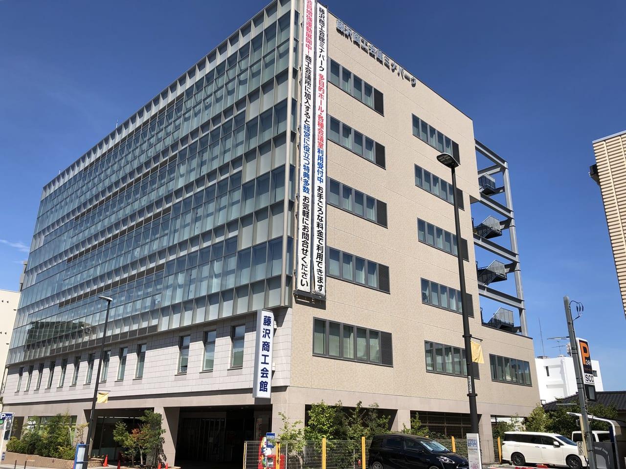 藤沢商工会館