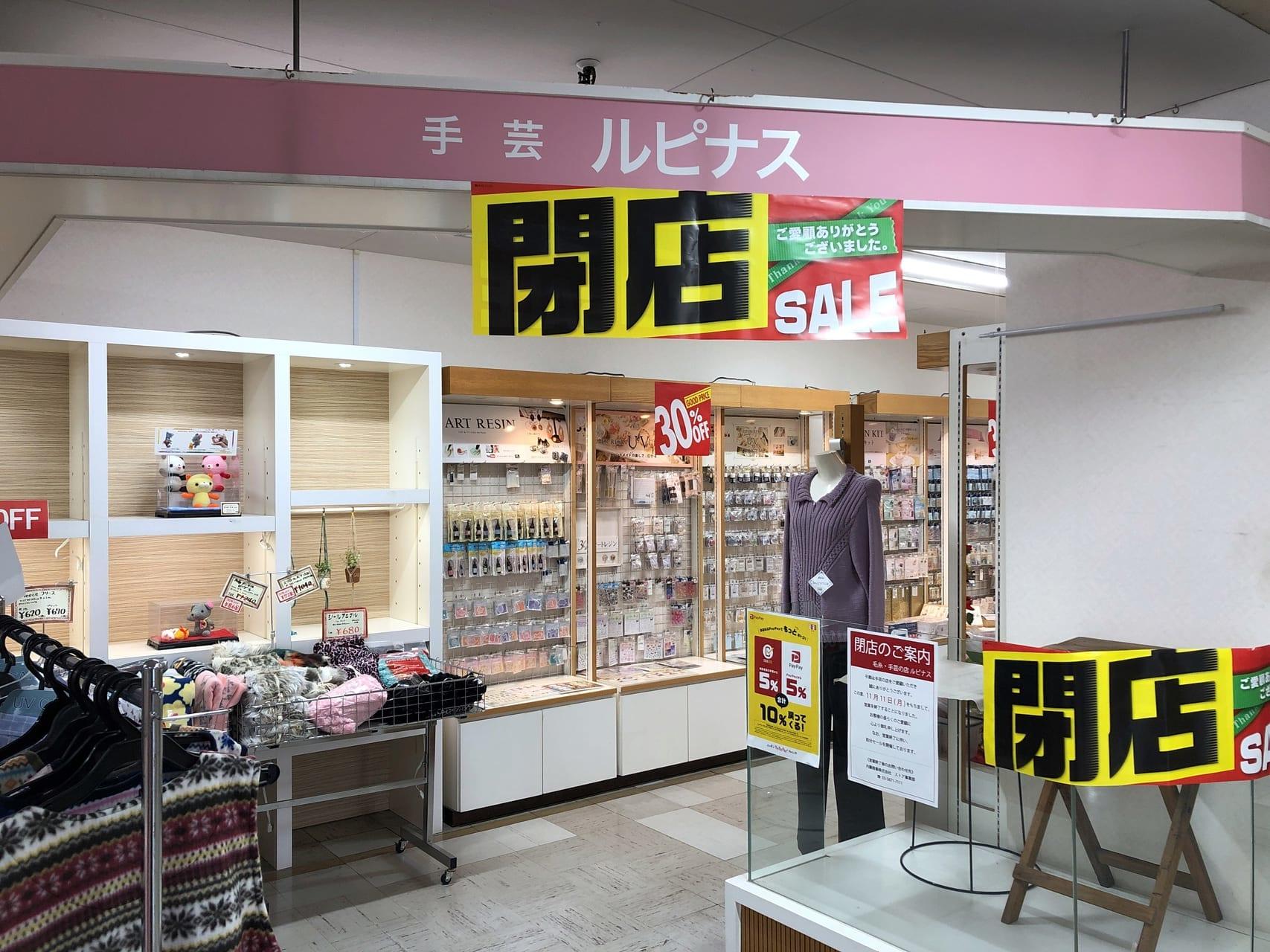 毛糸・手芸の店ルピナスの店内1