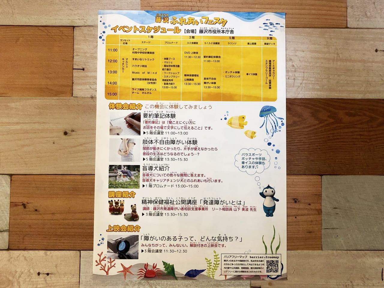 藤沢ふれあいフェスタ2019のチラシ2
