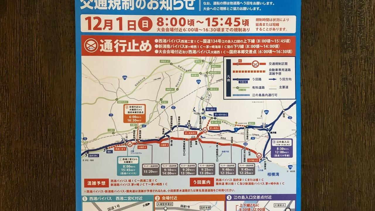 湘南国際マラソンの交通規制マップ1