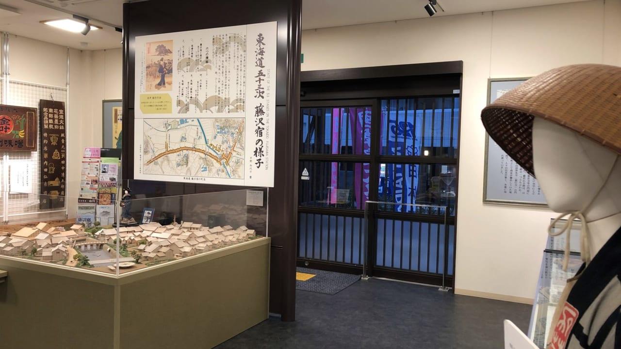 ふじさわ宿交流館3