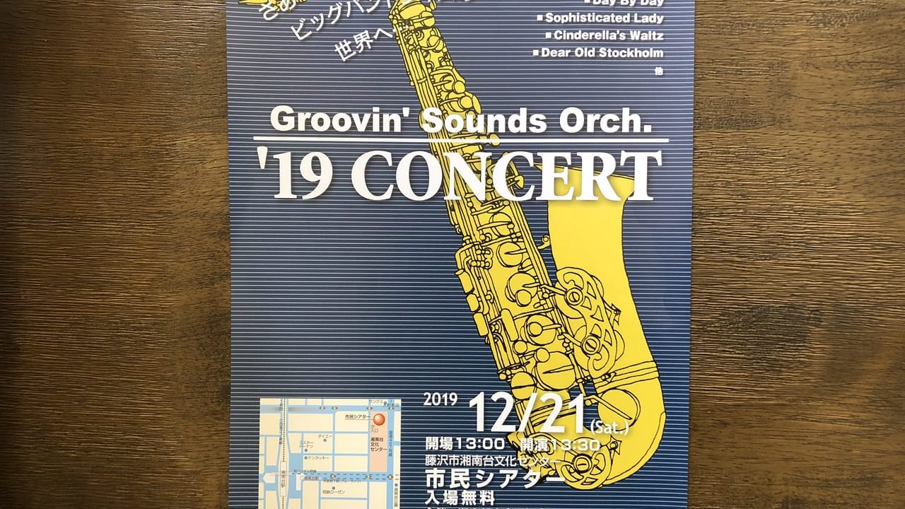 Groovin' Sounds Orch. '19 concertのチラシ
