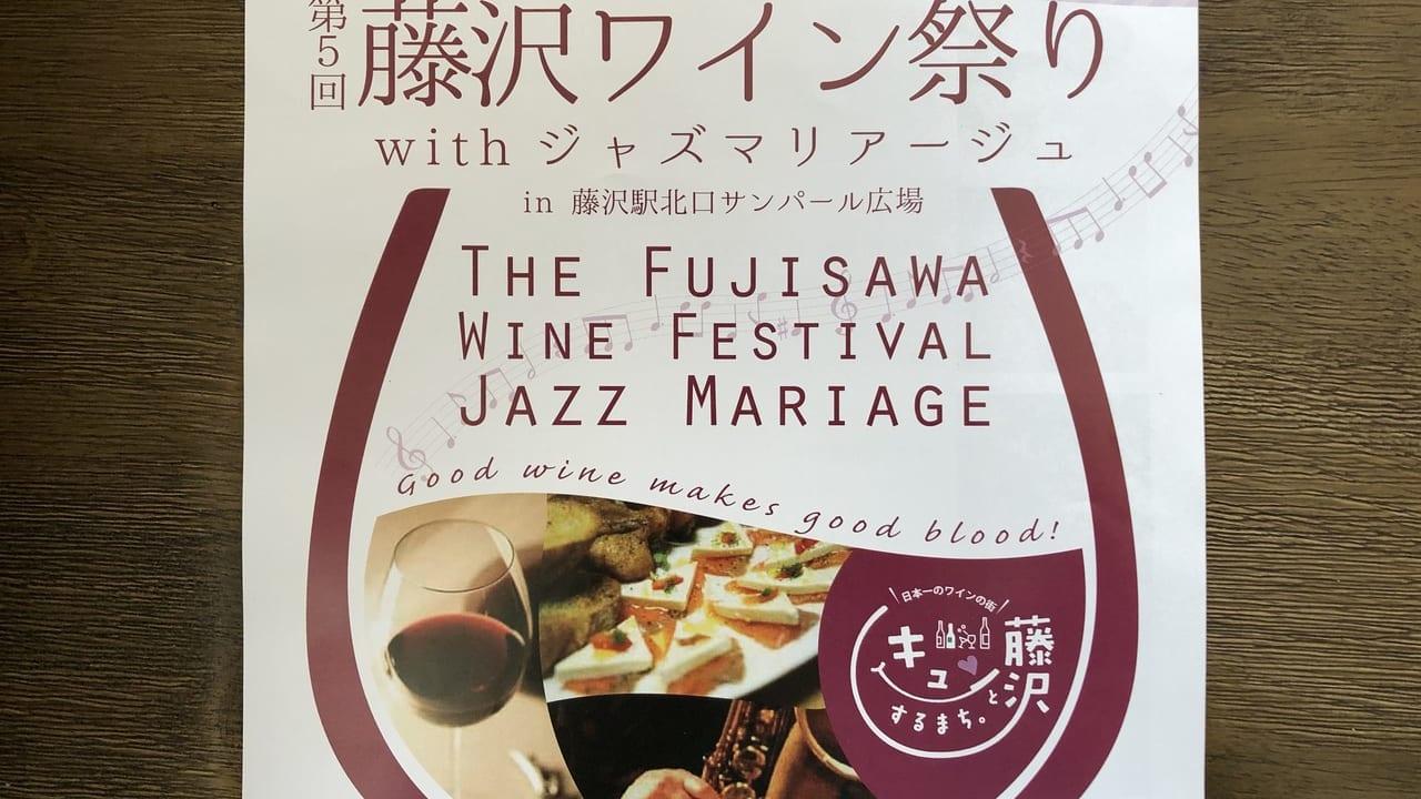 藤沢ワイン祭りのチラシ1