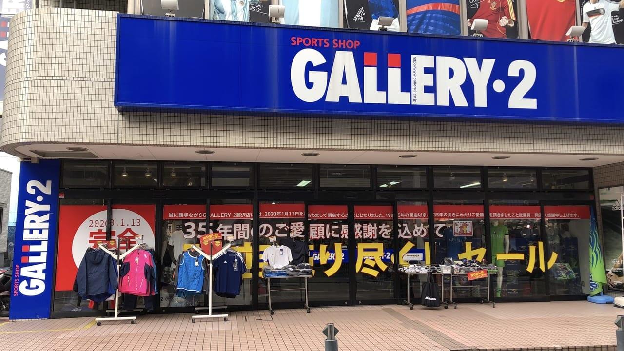 GALLERY・2 藤沢店の外観