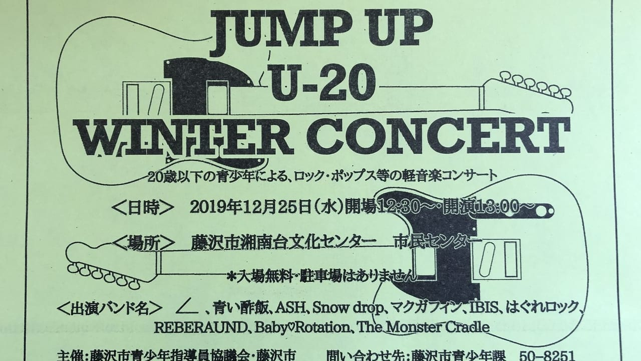 jump up u-20 winter concertのチラシ
