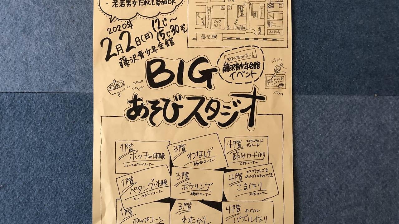 藤沢青少年会館でBIGあそびスタジオ