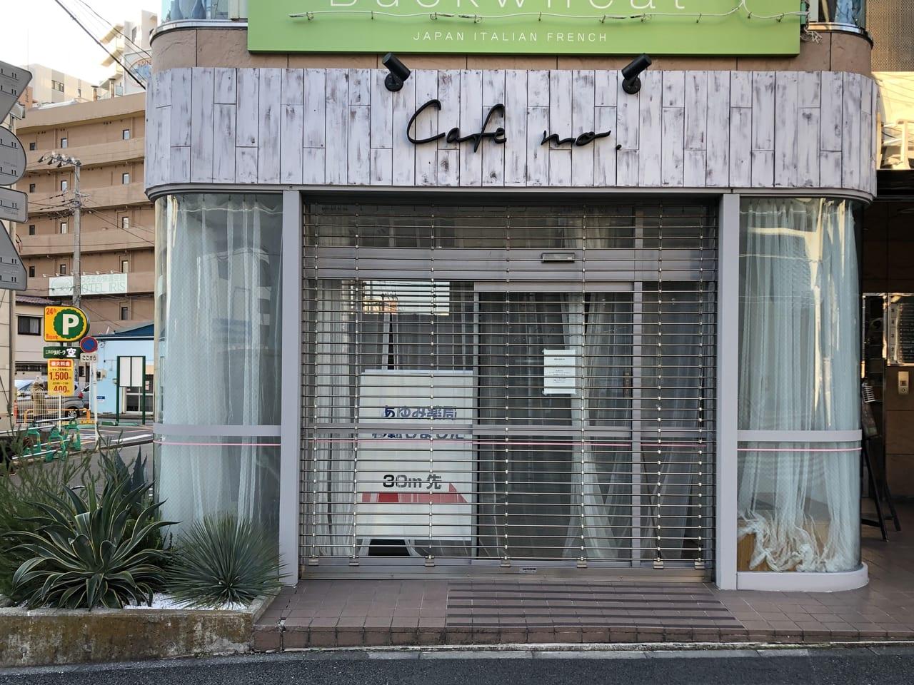 Cafe no.湘南 閉店1