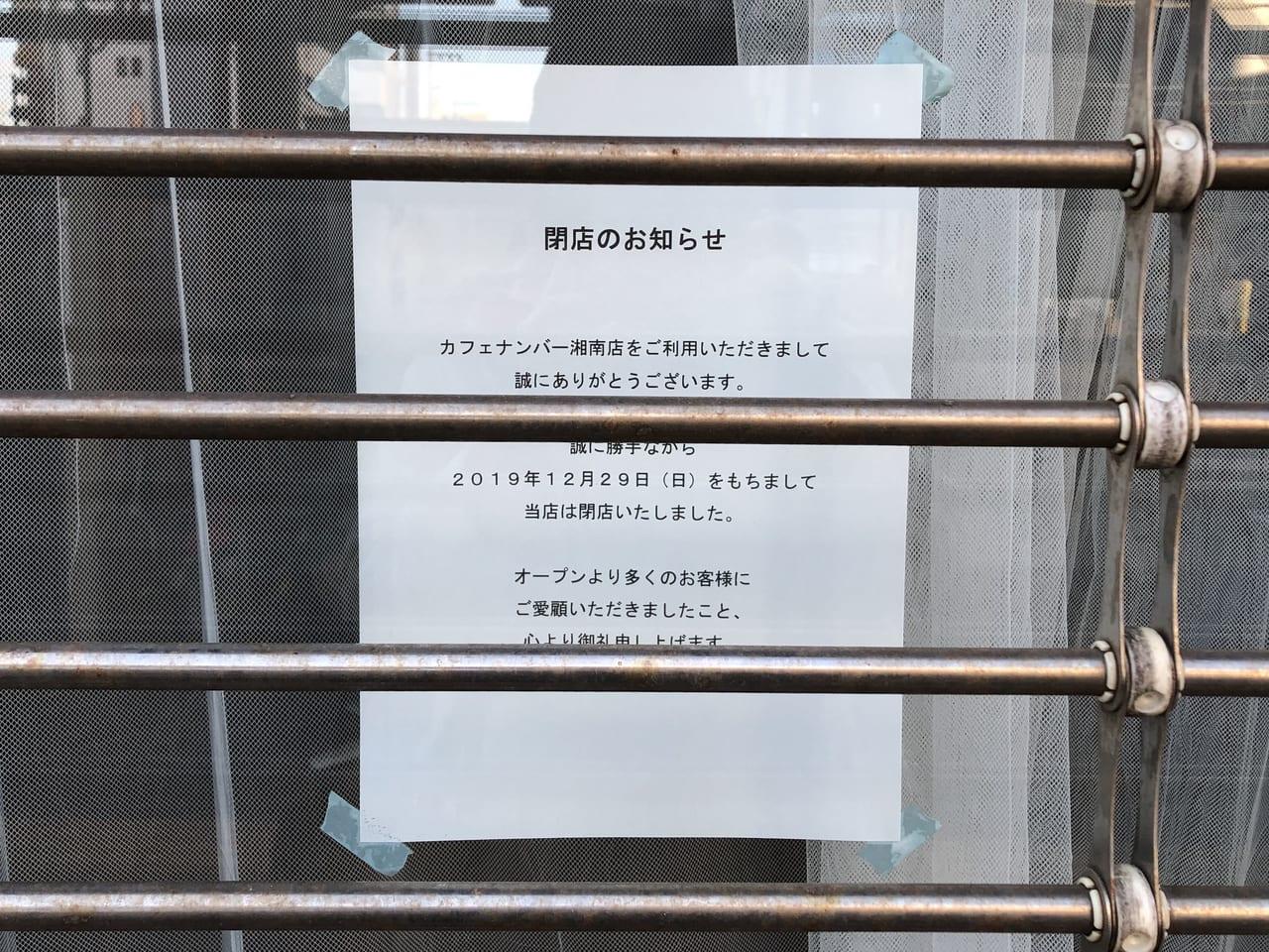 Cafe no.湘南 閉店2