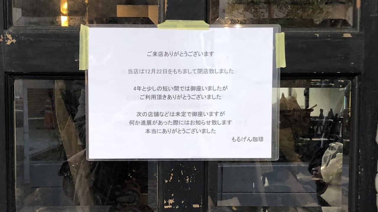 もるげん珈琲 閉店のお知らせ