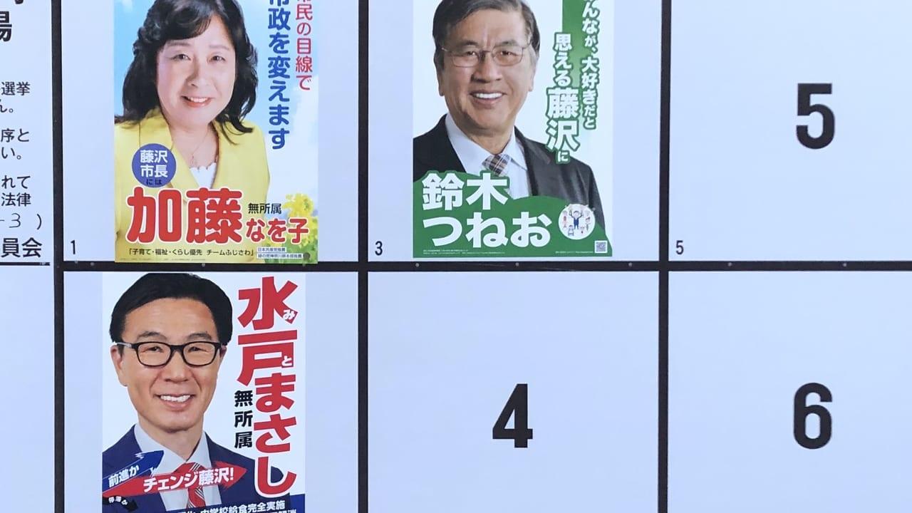 藤沢市長選挙 候補者