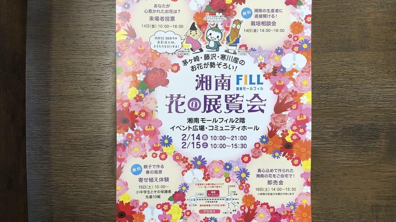 湘南花の展覧会2020