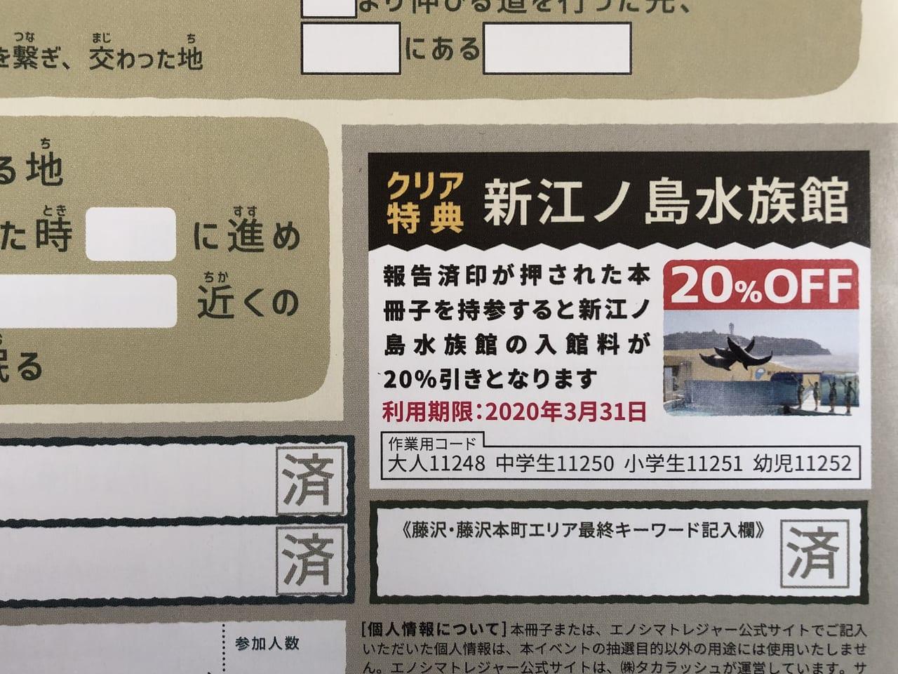2020 江ノ島 トレジャー 【藤沢市】エノシマトレジャー(第一章:裏切りの勇者の物語)