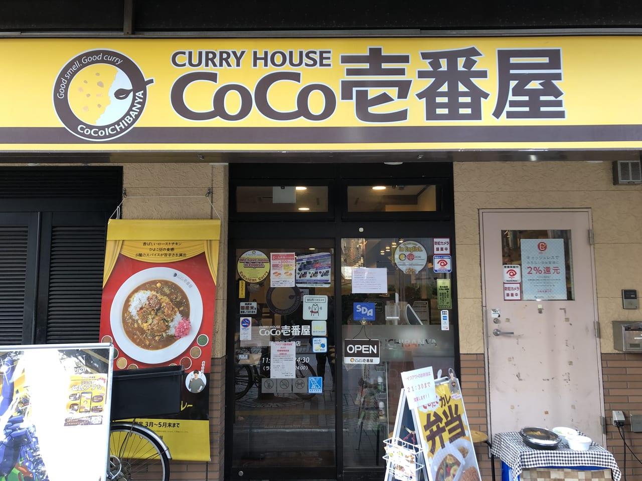 エール coco 弁当 壱