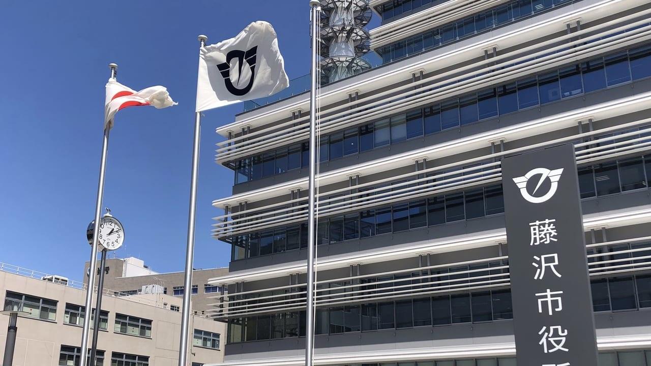 藤沢市役所 本庁舎