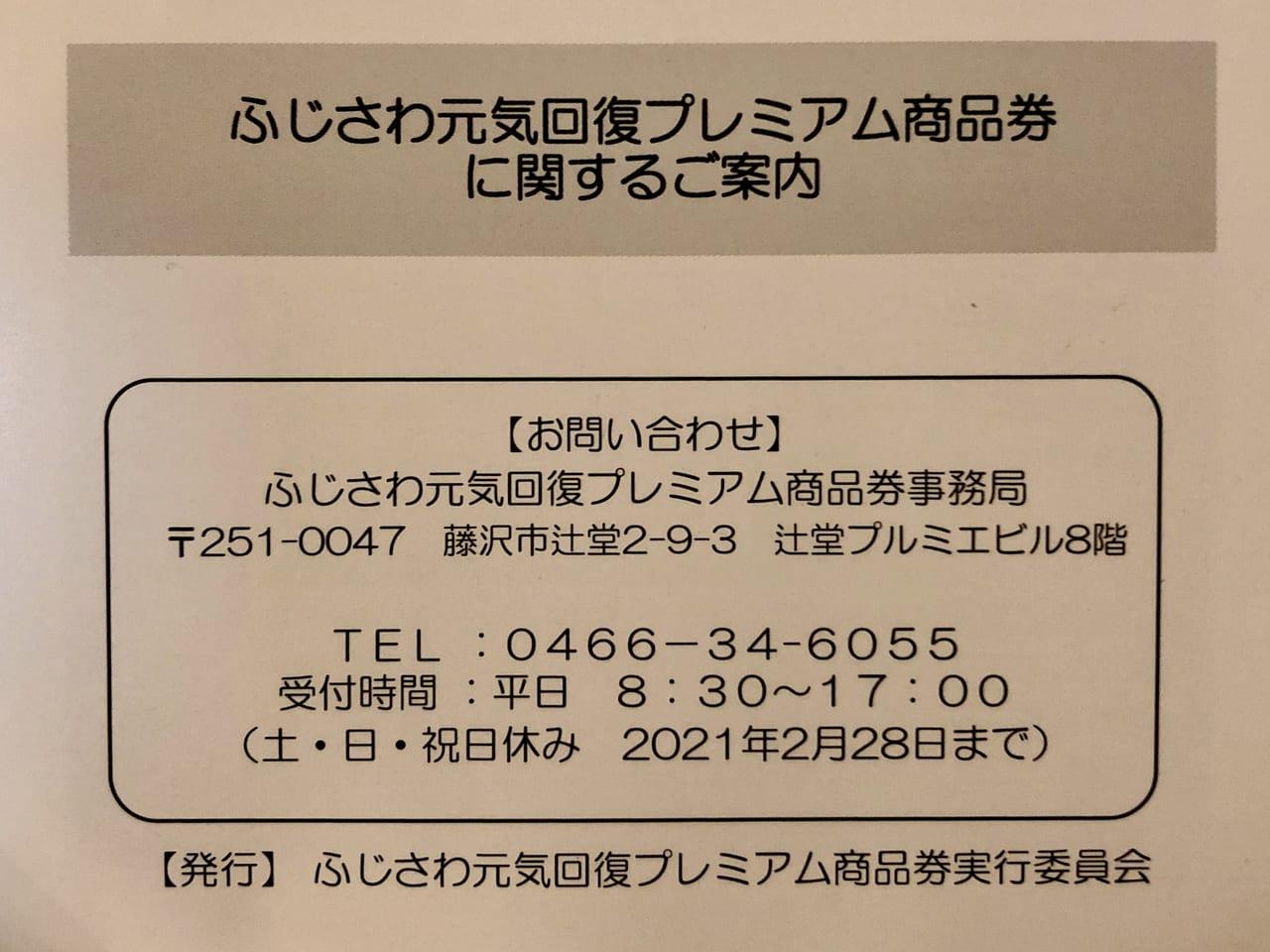 券 藤沢 商品 プレミアム