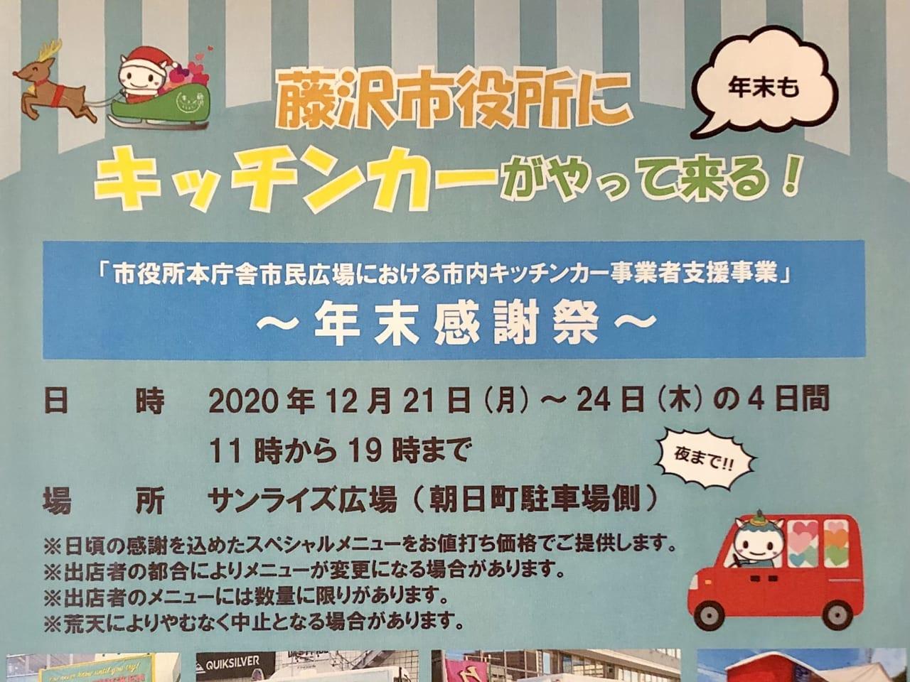 藤沢市役所前にキッチンカー
