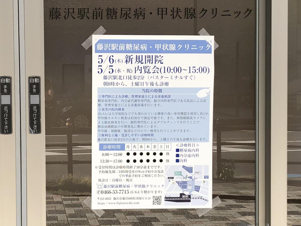 藤沢駅前糖尿病・甲状腺クリニック