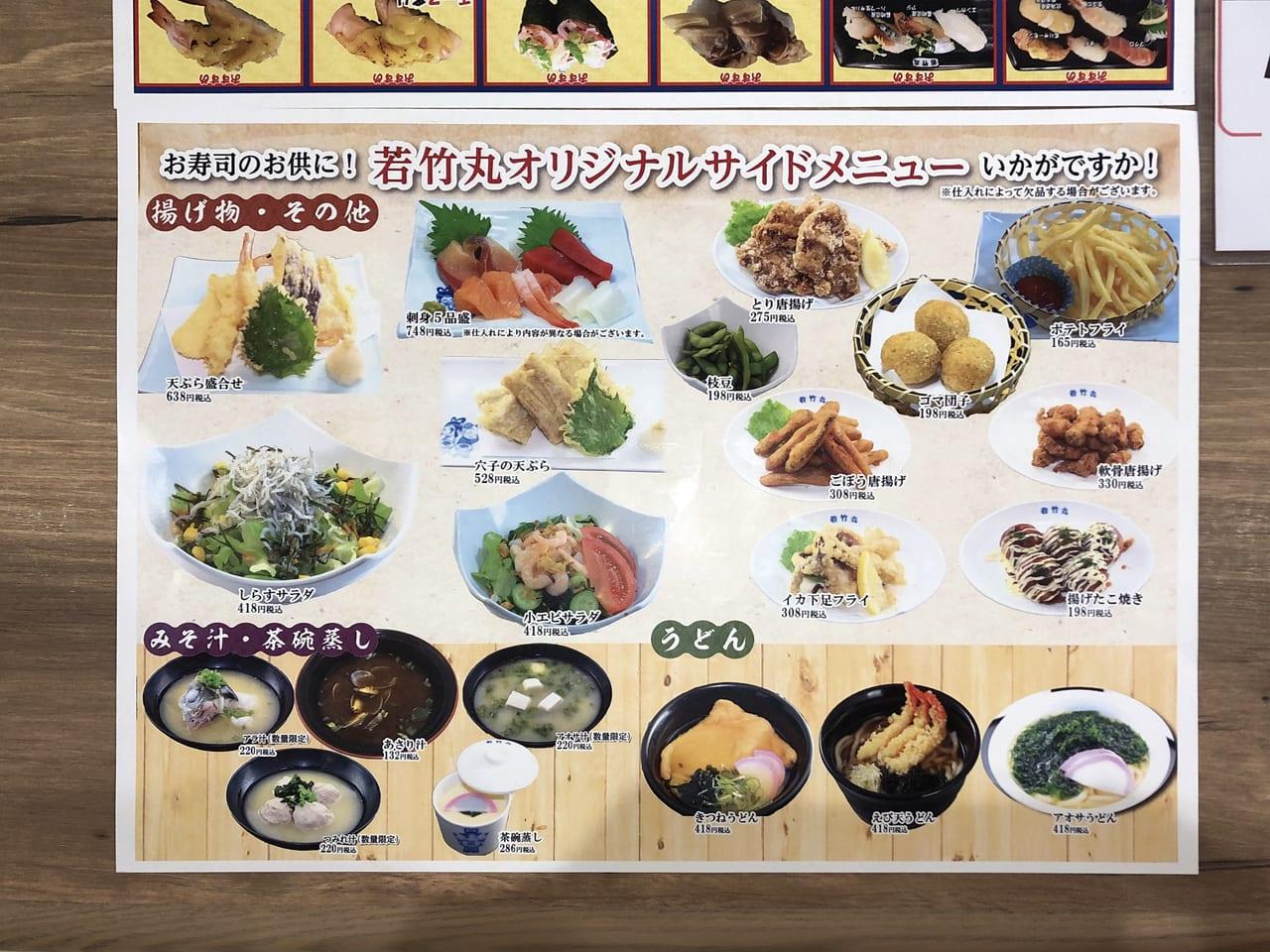 若竹丸 藤沢店