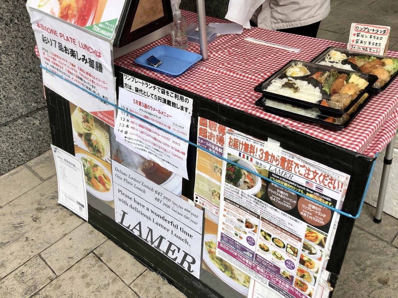 鎌倉山ラメール