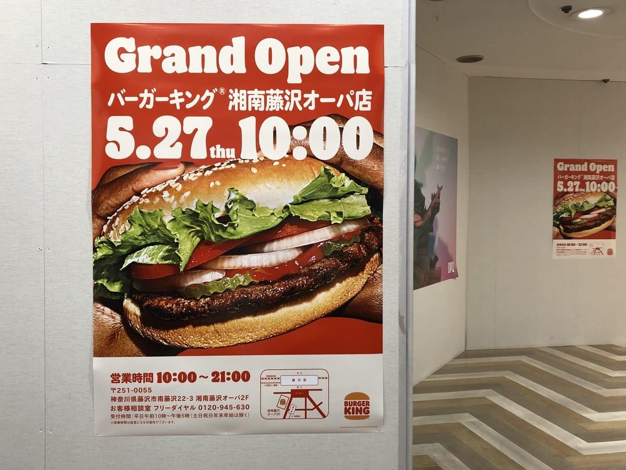 バーガーキング 湘南藤沢オーパ店