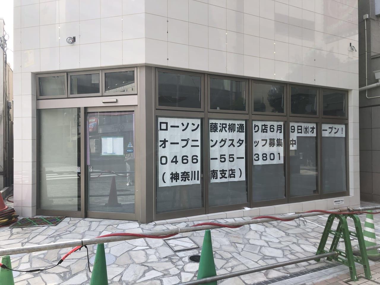 ローソン 藤沢柳通り店