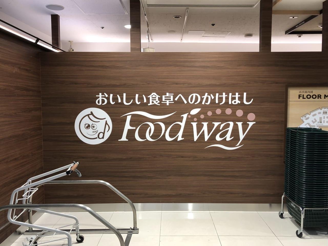 フードウェイ湘南藤沢オーパ店